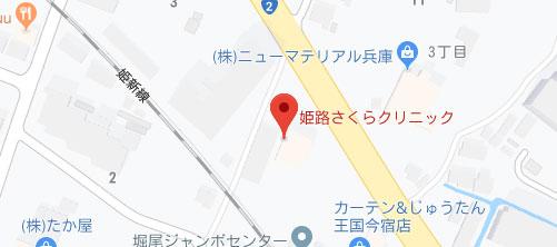 姫路さくらクリニック地図