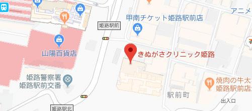 きぬがさクリニック姫路院地図
