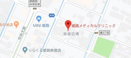 姫路メディカルクリニック地図