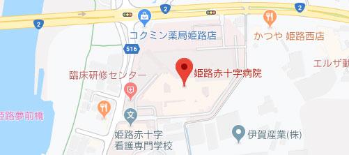 姫路赤十字病院地図