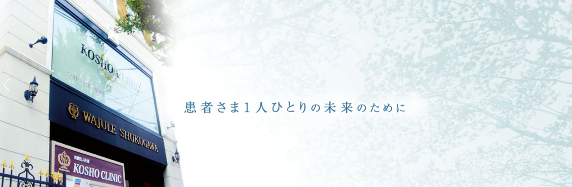 KOSHOクリニック画像