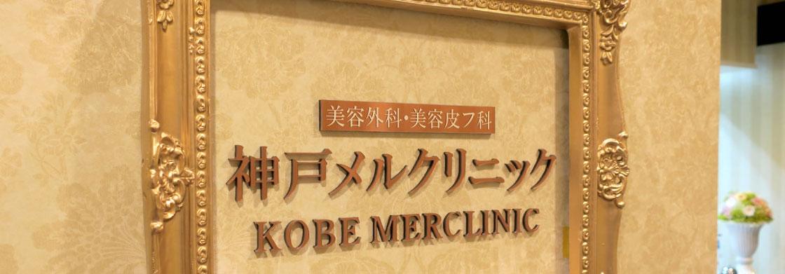 神戸メルクリニック画像