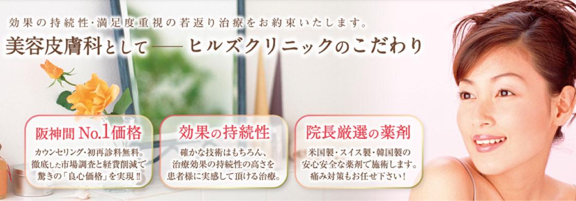 宝塚ヒルズクリニック画像