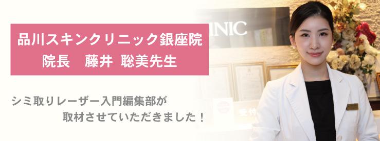 品川スキンクリニック銀座院の院長 藤井 聡美先生