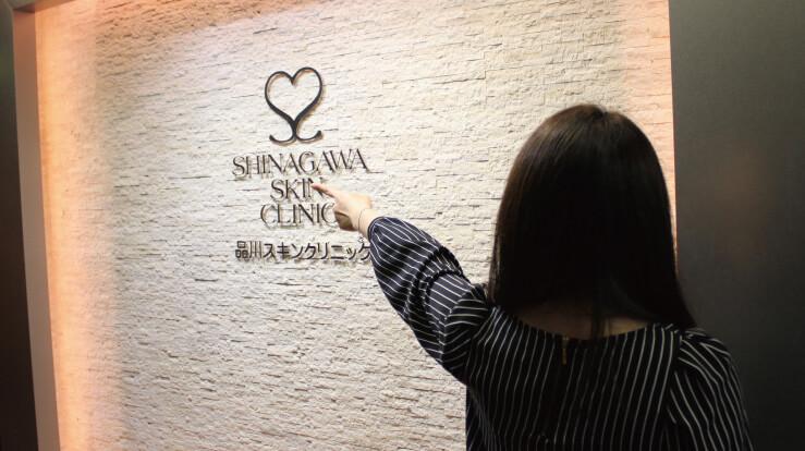 品川スキンクリニックの入り口の写真