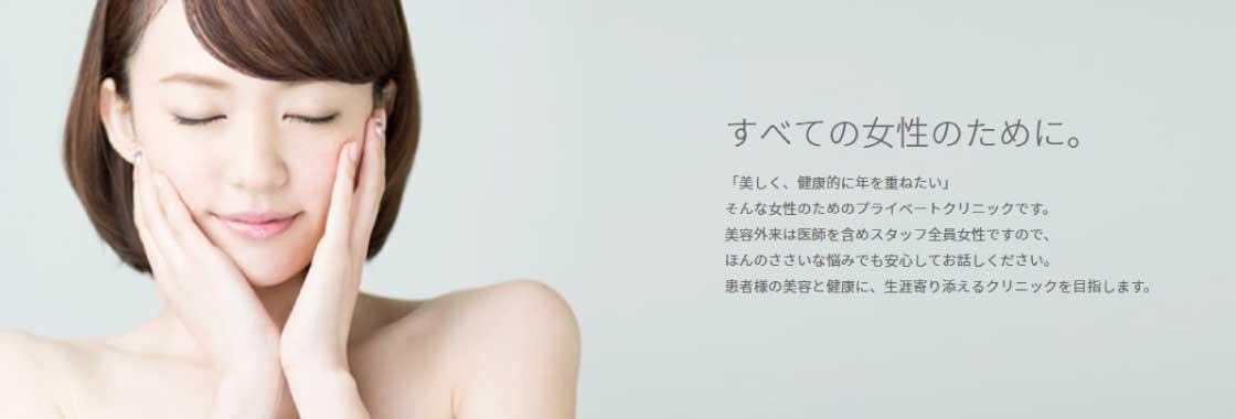 金沢たまごクリニック 美容皮膚科画像