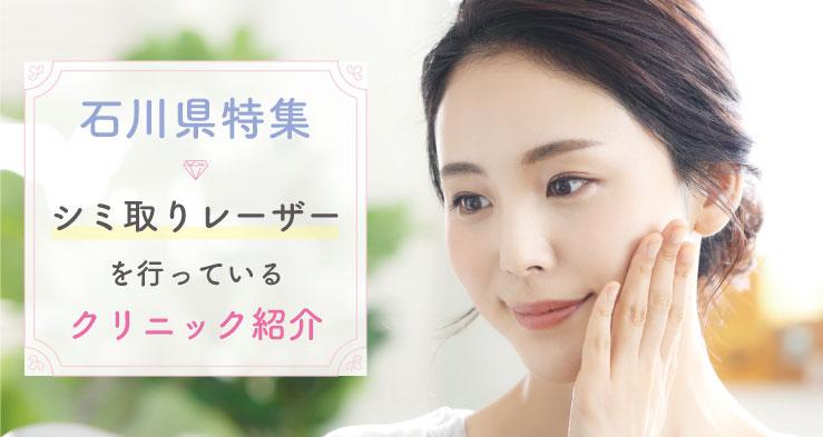 シミ治療に効果的なレーザーを受けられる石川県内のクリニックまとめ