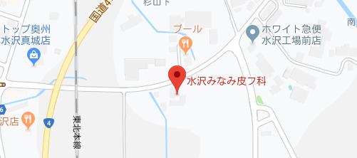 水沢みなみ皮ふ科医院地図
