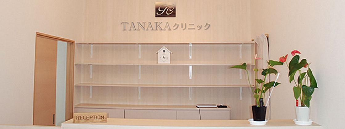 TANAKAクリニック画像