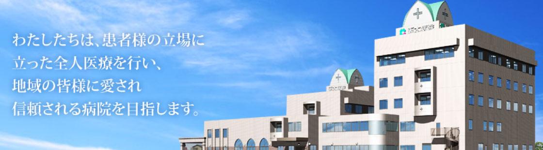 阪本病院画像