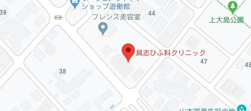 具志ひふ科クリニック地図