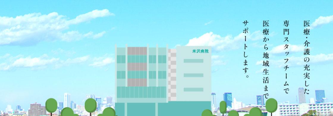 米沢病院画像
