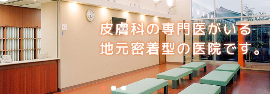 浜田医院画像