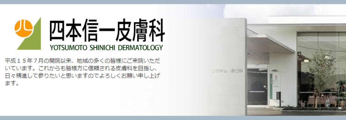 四本信一皮膚科画像