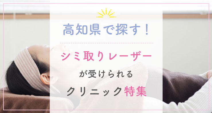 シミ取りレーザーが受けられる高知県の美容クリニック集