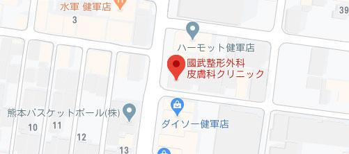 國武整形外科・皮膚科クリニック 地図