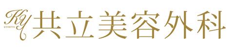 共立美容外科のロゴ