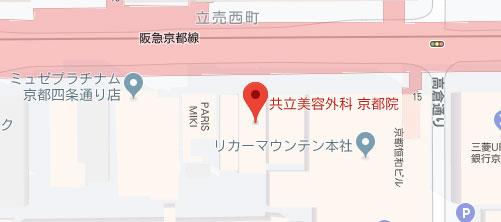共立美容外科 京都院地図