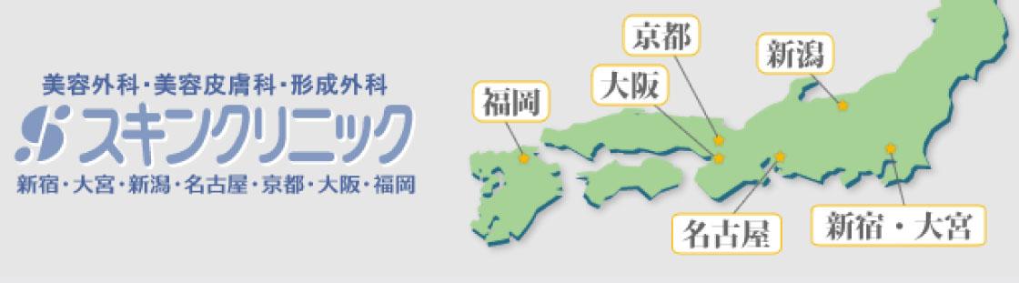 スキンクリニック 京都院画像