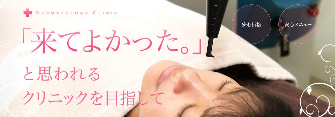 皮膚科岡田佳子医院画像