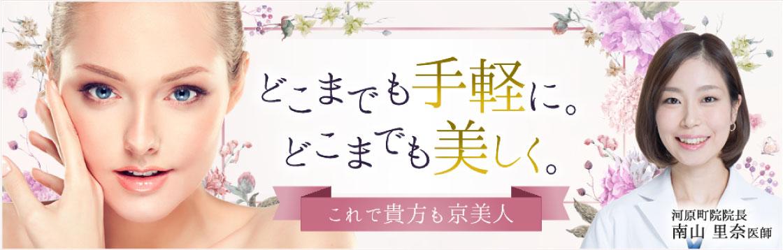 湘南美容クリニック 京都河原町院画像