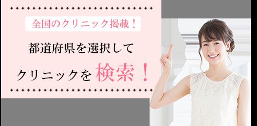 都道府県別クリニック検索を提案する女性の画像
