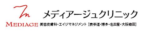 メディアージュクリニックのロゴ