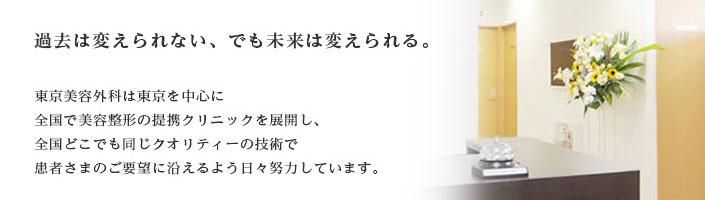 東京美容外科 仙台院画像
