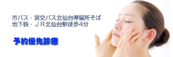 こまつ皮膚科クリニック北仙台画像