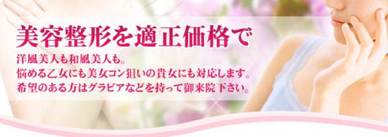 仙台中央美容形成クリニック画像