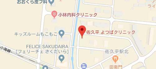 佐久平よつばクリニック地図