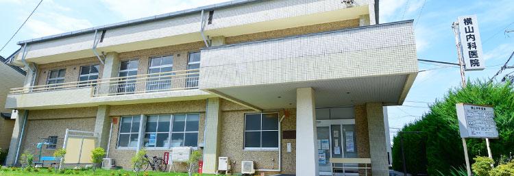 横山内科医院画像
