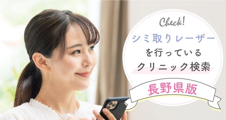 顔のシミが気になるならレーザー治療が出来る長野県のクリニックへ
