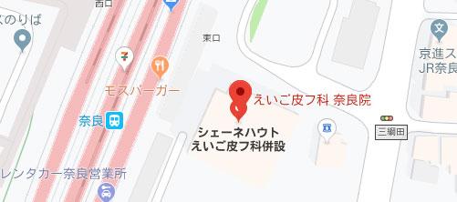 えいご皮フ科 奈良院地図