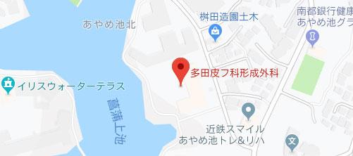 多田皮フ科形成外科地図