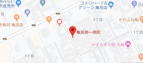 亀田第一病院地図
