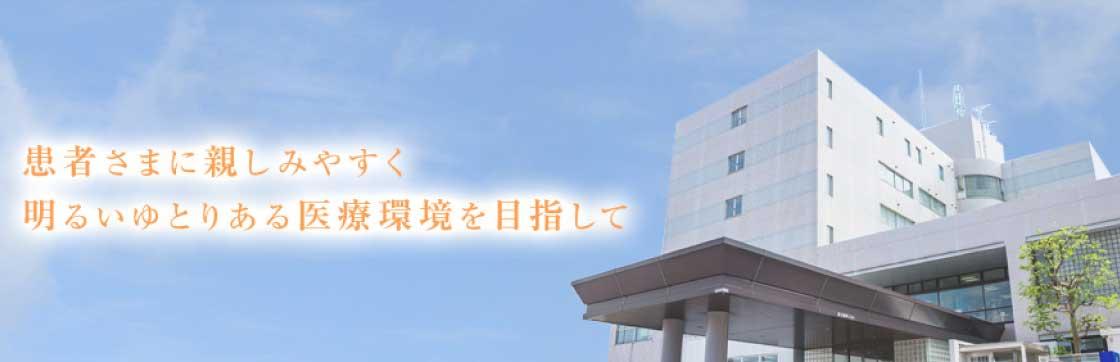 亀田第一病院画像