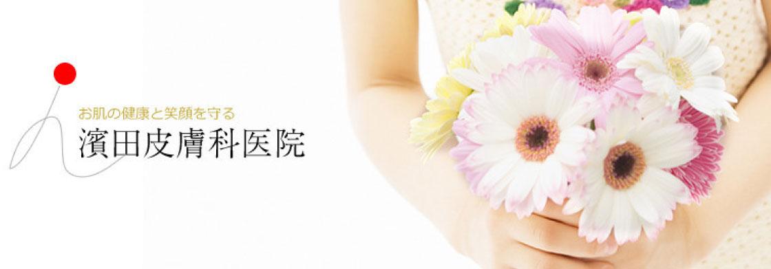 濱田皮膚科医院画像