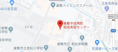 倉敷平成病院 総合美容センター地図