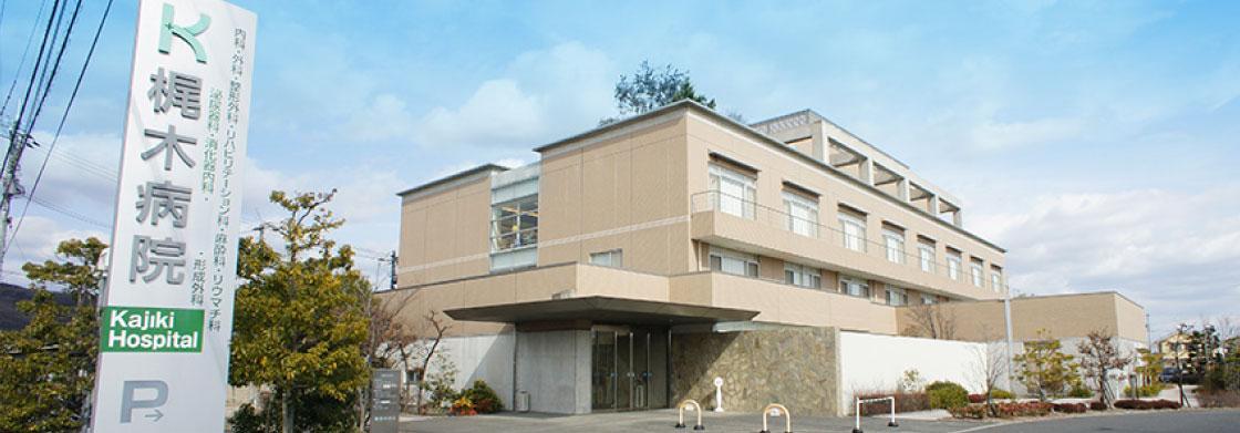 梶木病院画像