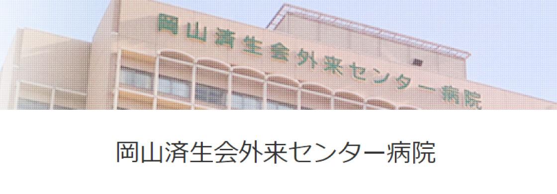 岡山済生会外来センター病院画像