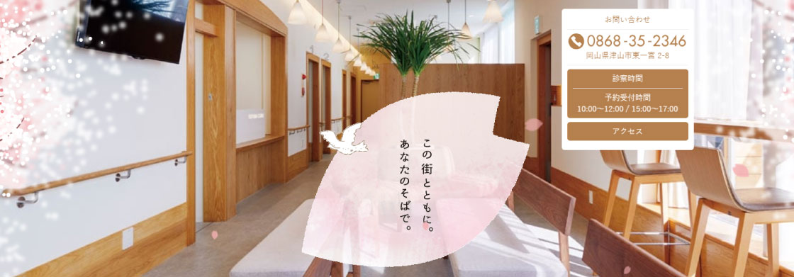 津山クリニック画像