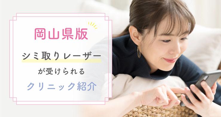 シミ取りレーザーを取り扱う岡山県の美容クリニック一覧