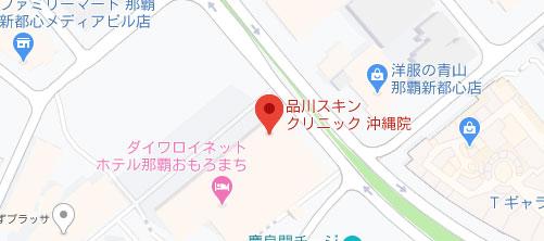 品川スキンクリニック 沖縄院