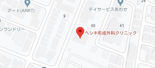 ヘシキ形成外科クリニック地図