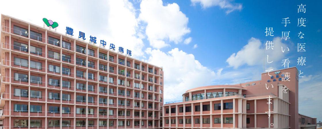 豊見城中央病院画像