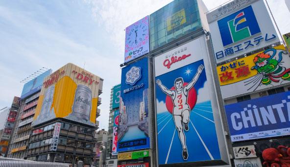 大阪府の風景画像
