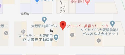 クローバー美容クリニック 大阪梅田院地図