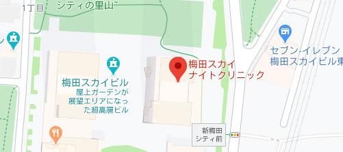 梅田スカイナイトクリニック地図