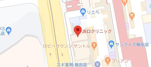浜口クリニック梅田地図